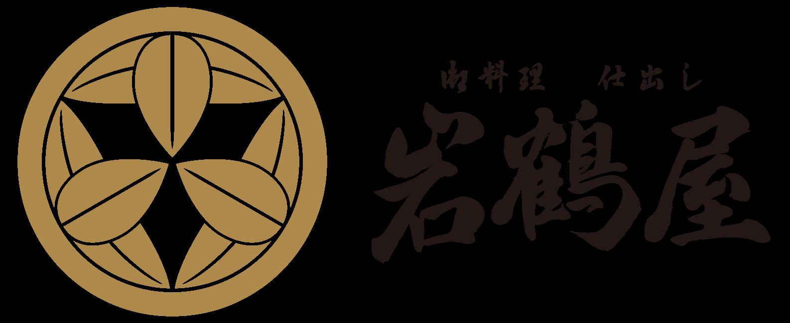 【岩鶴屋】紀の川市・岩出市で本格会席・和食を食べるなら!