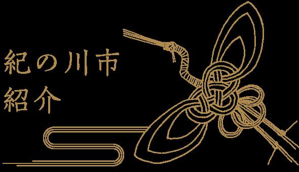 紀の川市紹介